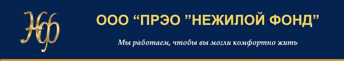 """ООО """"ПРЭО """"НЕЖИЛОЙ ФОНД"""""""